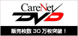 CareNet DVD