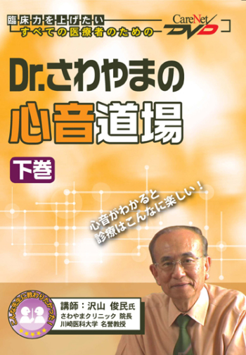 Dr.さわやまの心音道場<下巻>