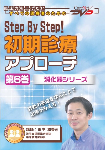 Step By Step!初期診療アプローチ<第6巻> 【消化器シリーズ】