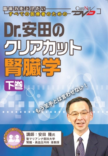 Dr.安田のクリアカット腎臓学<下巻>
