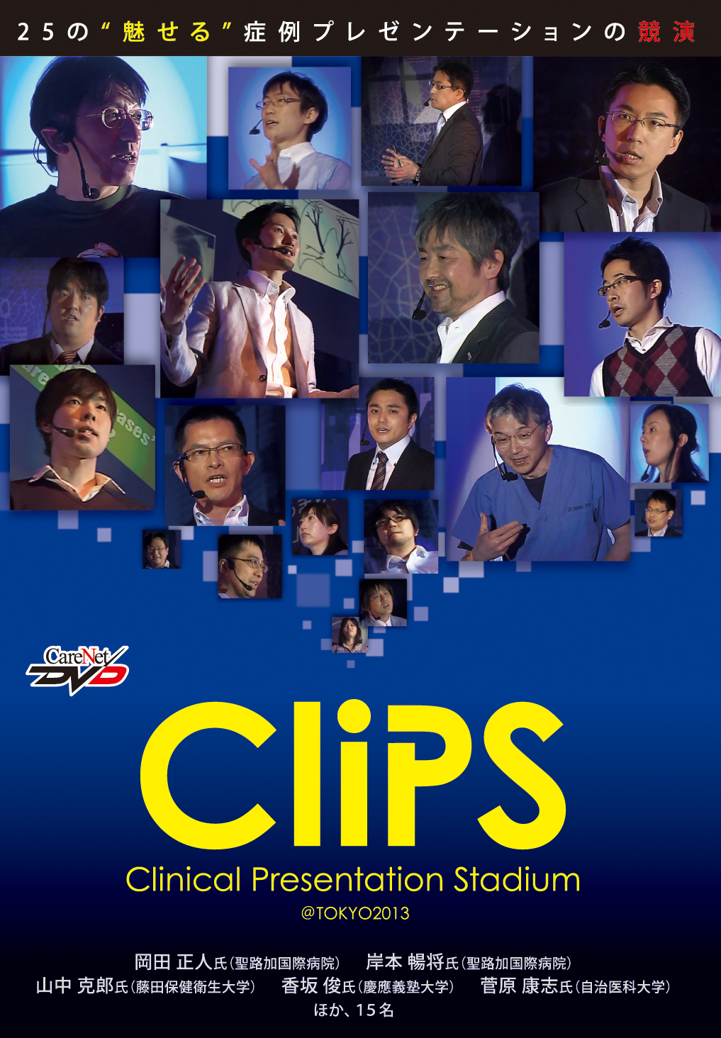 CliPS -Clinical Presentation Stadium- @TOKYO2013