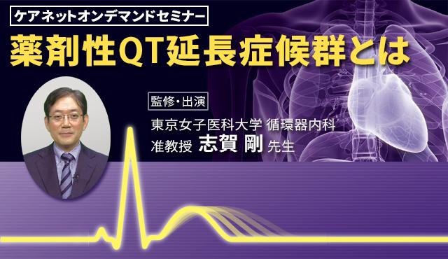 薬剤性QT延長症候群とは|オンラインセミナー|医師向け医療ニュースは ...